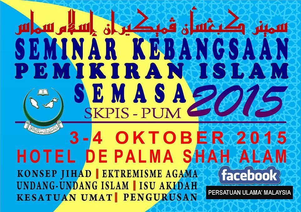 banner-seminar-pemikiran-islam